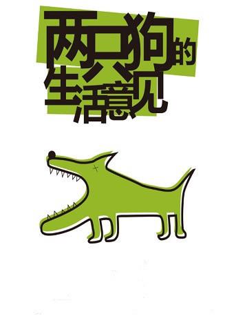 孟京辉经典戏剧作品《两只狗的生活意见》-北京站