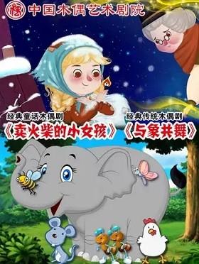 课本剧《卖火柴的小女孩》《与象共舞》-北京站