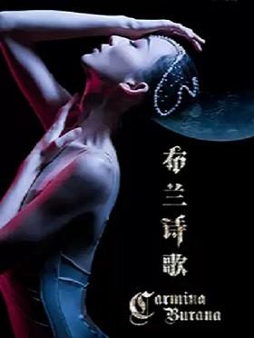 广州艺术节·戏剧2019 现代芭蕾舞剧《布兰诗歌》-广州站