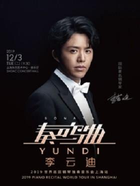 李云迪「奏鸣曲」2019世界巡回钢琴独奏音乐会上海站 YUNDI · SONATA 2019 Piano Recital World Tour in Shanghai-上海站