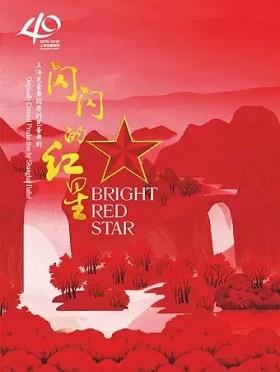 上海芭蕾舞团原创芭蕾舞剧《闪闪的红星》-西安站
