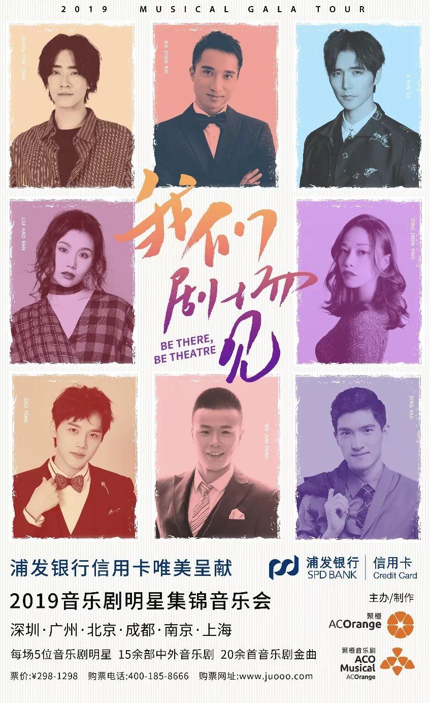 樂手陣容公布!7月,我們劇場見!