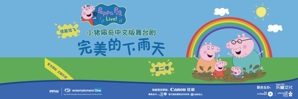 2019英國正版引進《小豬佩奇舞臺劇-完美的下雨天》中文版 六一套票