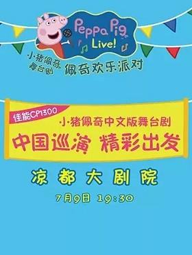 2019英国正版引进 小猪佩奇舞台剧『佩奇欢乐派对』中文版-六盘水站