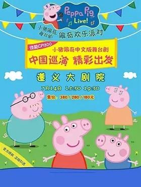 2019英国正版引进《小猪佩奇舞台剧-佩奇欢乐派对》中文版-遵义站
