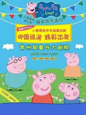 佳能炫飞•2019英国正版引进《小猪佩奇舞台剧-佩奇欢乐派对》中文版-常州站