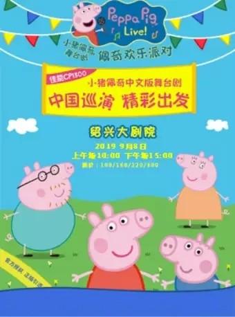 佳能炫飞•2019英国正版引进《小猪佩奇舞台剧-佩奇欢乐派对》中文版-绍兴站