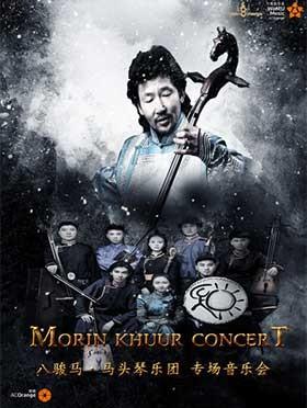 八骏马·马头琴乐团 专场音乐会---兴安盟