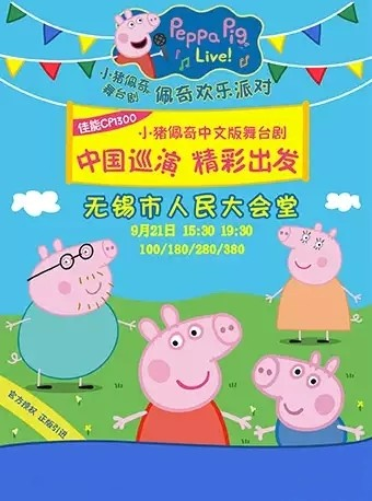 佳能炫飞•2019英国正版引进《小猪佩奇舞台剧-佩奇欢乐派对》中文版-无锡站