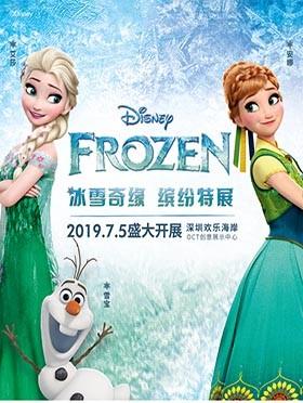 冰雪奇缘 缤纷特展-深圳站