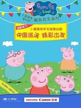 佳能炫飞·2019英国正版引进《小猪佩奇舞台剧-佩奇欢乐派对》-台州站