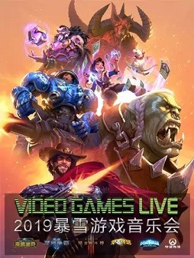 VGL中国巡演十周年!2019 VIDEO GAMES LIVE暴雪游戏音乐会--南京