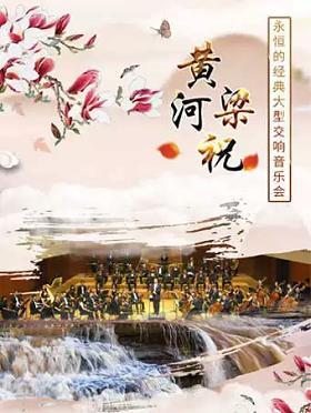 黄河·梁祝——永恒的经典中秋交响音乐会-北京站