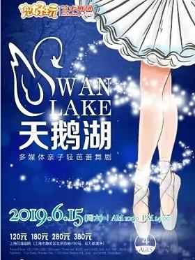 多媒体亲子轻芭蕾舞剧《天鹅湖 Swan Lake》-上海站
