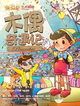 趣味互动儿童剧《木偶奇遇记 Pinocho》-上海站