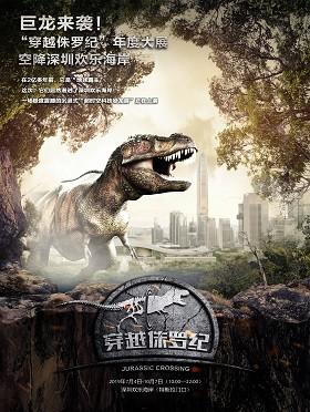 """""""穿越侏罗纪""""恐龙展"""