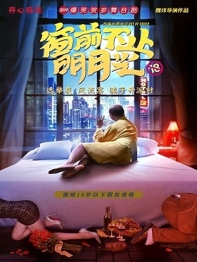 开心麻花2019爆笑贺岁舞台剧《窗前不止明月光》-石家庄站