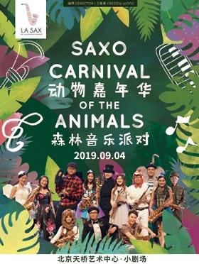 香港La Sax 乐团《动物嘉年华之森林音乐派对》亲子互动音乐会-北京站