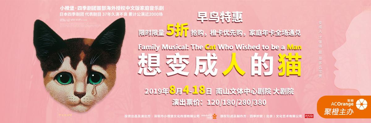 家庭音樂劇四季劇團首部海外授權中文版音樂劇《想變成人的貓》--深圳