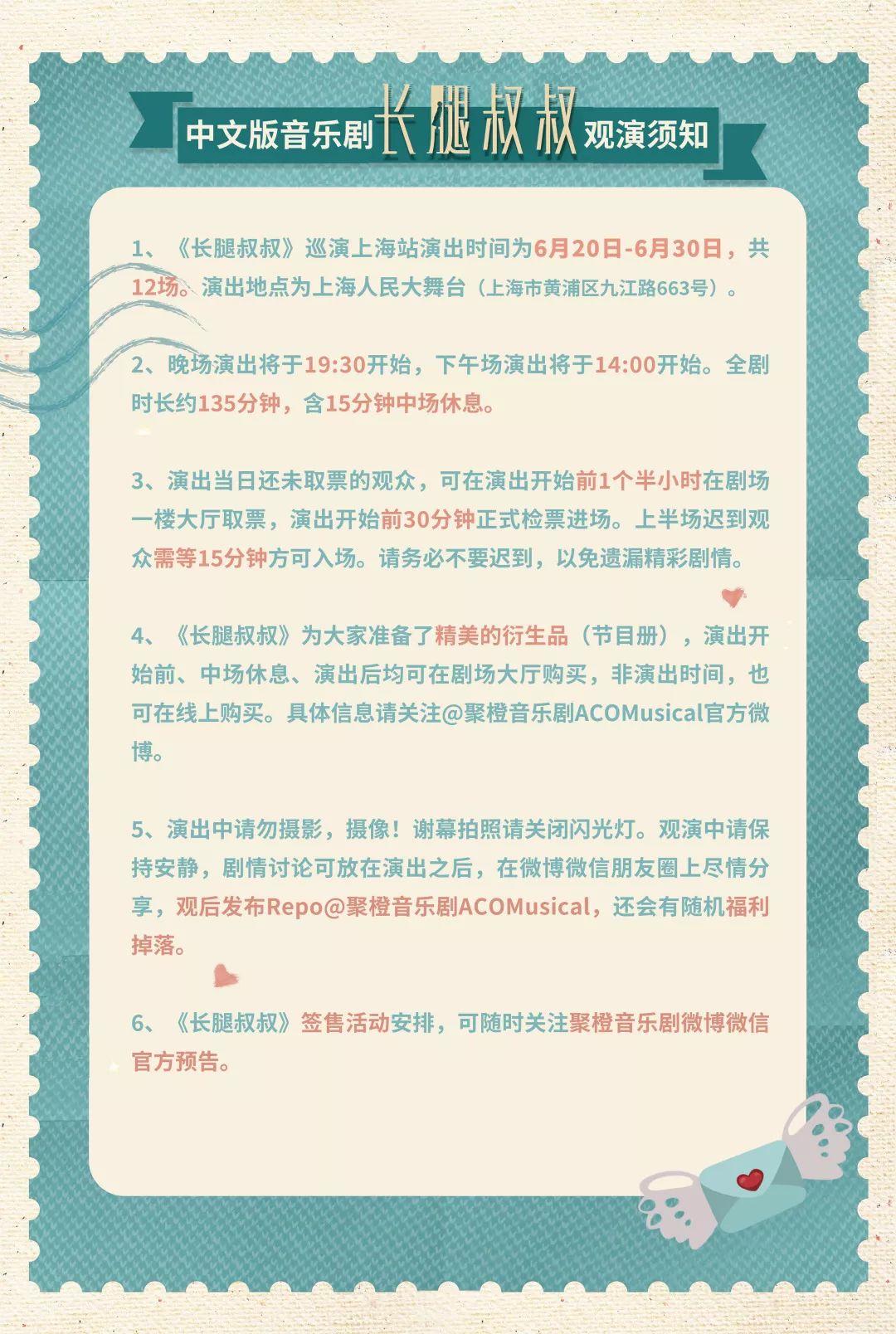 """""""長腿CP""""魔都浪漫撒糖!音樂劇《長腿叔叔》2019巡演昨晚開啟!"""