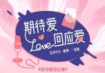 #期待愛回應愛# 314直播公益活動,現向你發起信件征集!