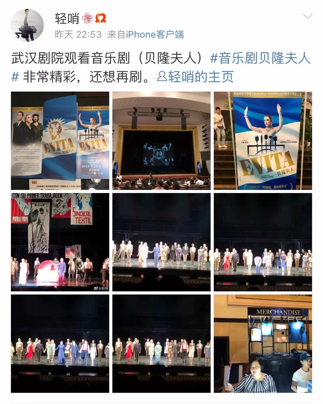 音乐剧《贝隆夫人》武汉震撼首演!原版史诗巨作江城还原呈现!