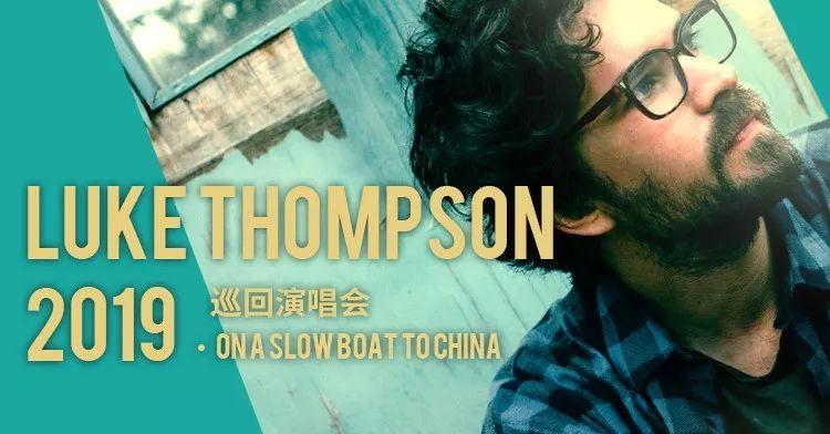 乘一艘慢船来中国 | Luke Thompson 2019 中国巡演北京站正式开票!