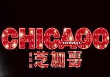 音樂劇《芝加哥》2019/2020中國巡演盛大收官!