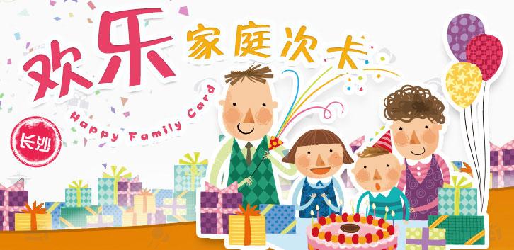 长沙欢乐年卡.jpg