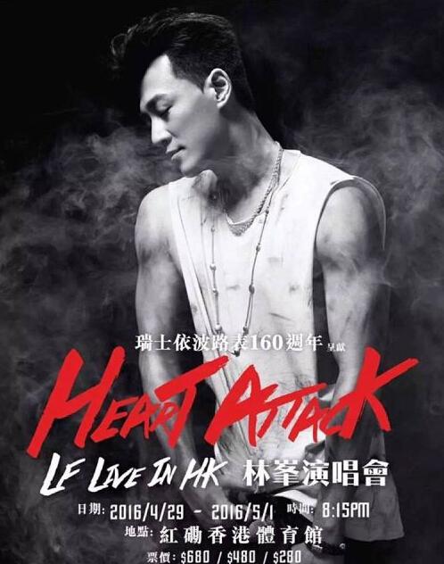 heart attack林峯演唱会