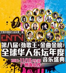 第八届《劲歌王·金曲金榜》全球华人乐坛年度音乐盛典