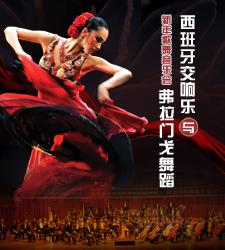 西班牙交响乐与弗拉门戈舞蹈新年歌舞音乐会