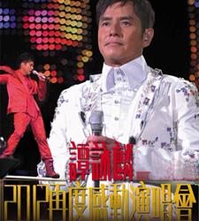 谭咏麟2012再度感动演唱会