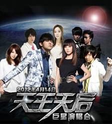 2012天王天后武汉演唱会