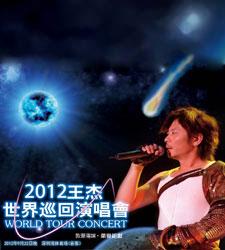 """王杰""""王者归来 风云再起""""2012世界巡回演唱会"""