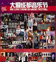2012大爱成都音乐节