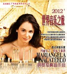 意大利钢琴家玛丽安吉拉·瓦卡泰洛钢琴独奏音乐会