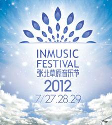 2012第四届张北草原音乐节