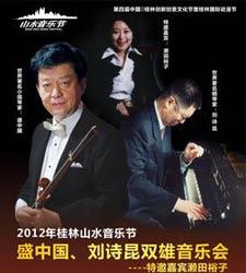 盛中国、刘诗昆双雄音乐会