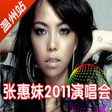 2011张惠妹温州演唱会