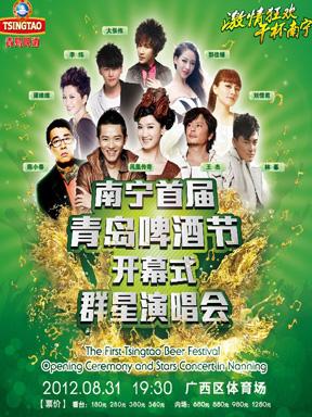 2012南宁首届青岛啤酒节开幕式群星演唱会