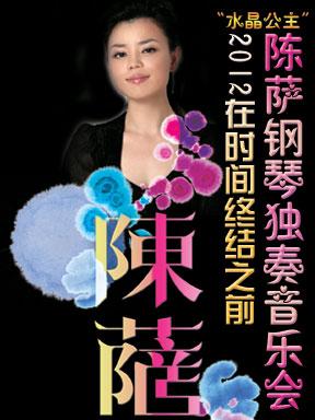 """2012在时间终结之前——""""水晶公主""""陈萨钢琴独奏音乐会"""