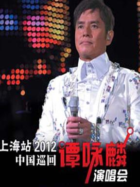 2012谭咏麟中国巡回演唱会上海站