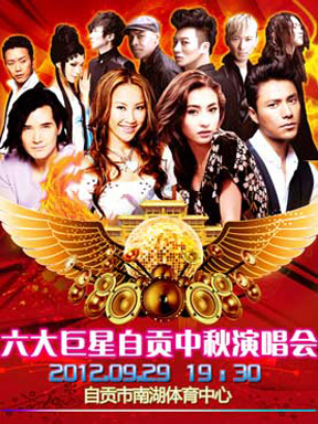 六大巨星自贡中秋演唱会