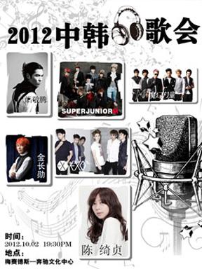 2012中韩歌会