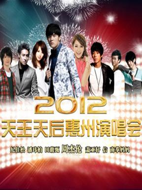 2012天王天后惠州演唱会