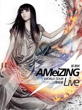 2012张惠妹AmeiZing世界巡回演唱会