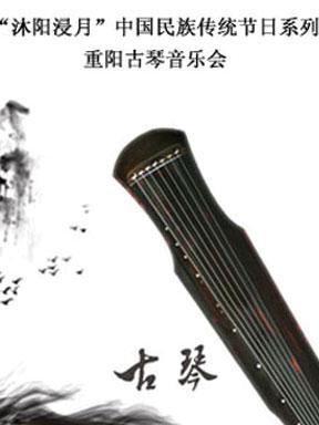 """""""沐阳浸月""""中国民族传统节日系列之重阳古琴音乐会"""