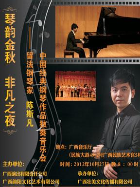 琴韵金秋,非凡之夜----留法钢琴家陈斯凡中国经典钢琴作品独奏音乐会