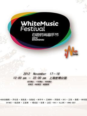 白色时尚音乐节